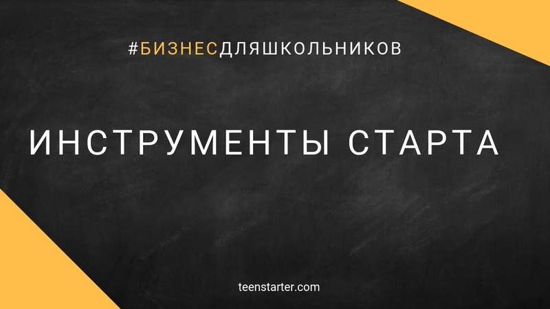 Инструменты для старта. Алексей Черняк