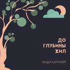 Энди Картрайт альбом До глубины жил