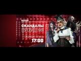 Скандалы Евровидения 11 мая на РЕН ТВ