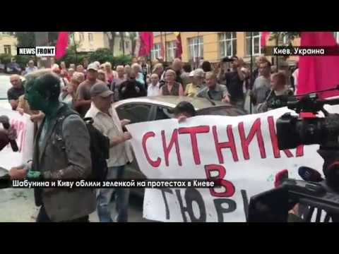 Шабунина и Киву облили зеленкой на протестах в Киеве