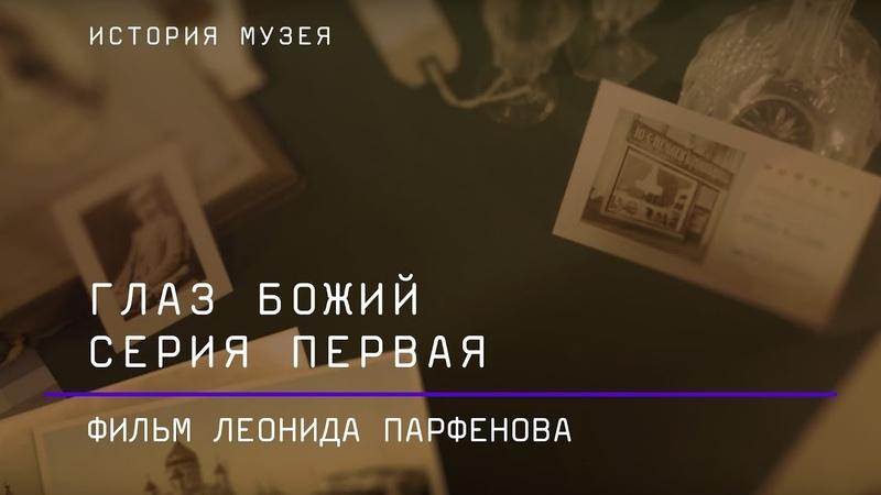 Глаз Божий Фильм Леонида Парфенова о Пушкинском музее Серия 1