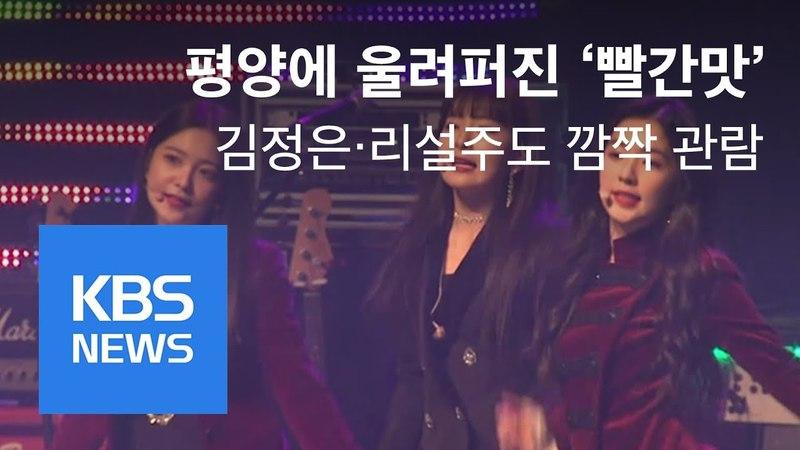 [영상] '친구여'부터 '빨간 맛'까지…눈물의 열창, 기립박수 환호 | KBS뉴스 | KBS NEWS