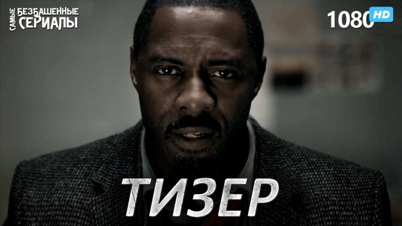 Лютер / Luther (5 сезон) Тизер [HD 1080]