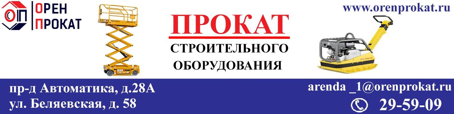 Вибрационное оборудование в Оренбург шлюзовый затвор в Шахты
