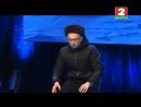 Дукалис - Музыкальный номер (КВН Международная лига 2017. Третья 1/8 финала)