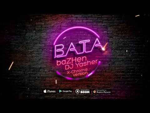 BaZHen - Вата (ft. DJ Yasher) X-Chrome version (Audio)