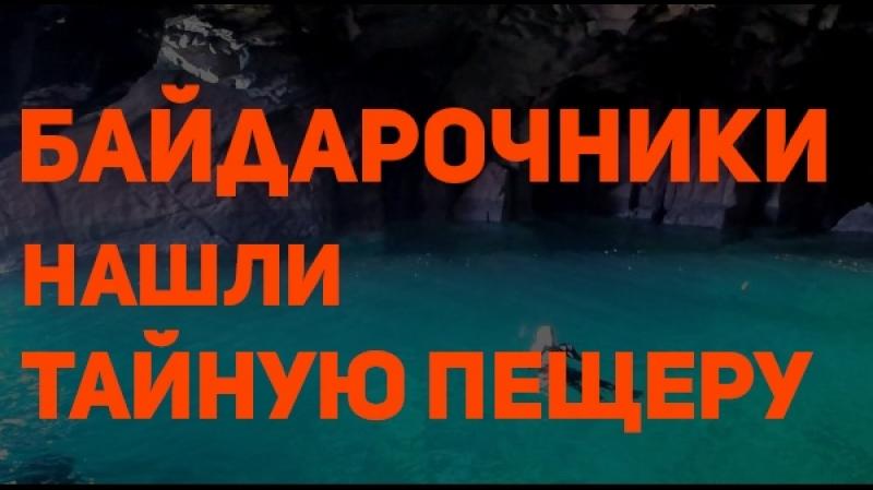 Байдарочники нашли тайную пещеру