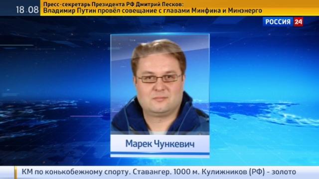 Новости на Россия 24 • Польского продюсера, уволенного из-за Мединского, позвали работать в Минкульт