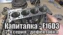 Капиталка Chevrolet Aveo 1 6 с двигателем F16D3 F14D3 Часть 2 Дефектовка