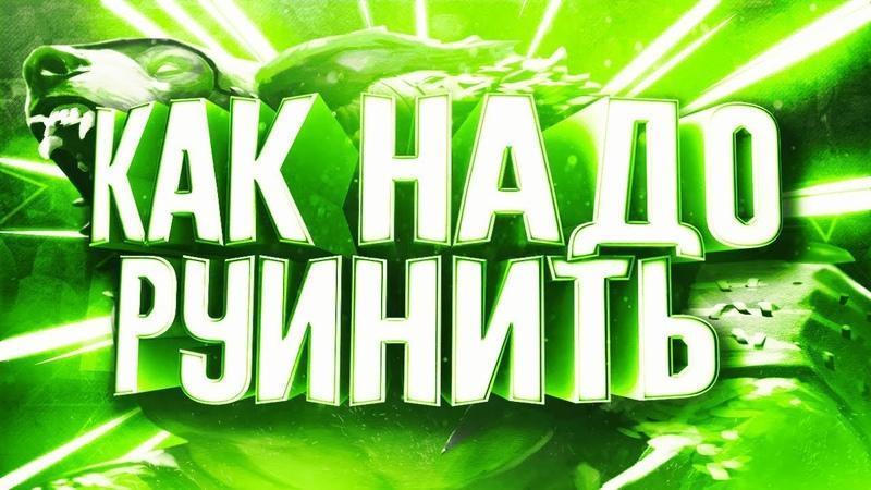 DOTA 2 I КАК НАДО РУИНИТЬ I КОНКУРС В КОНЦЕ I
