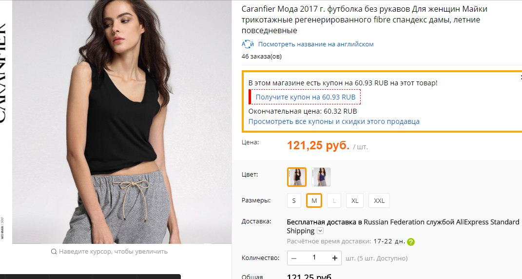 b5f2c70e830 в магазине есть купон 1 1 можно купить майку как на фото за 60р  http   alisku.ru h.php i ba4bad9c. Лайк