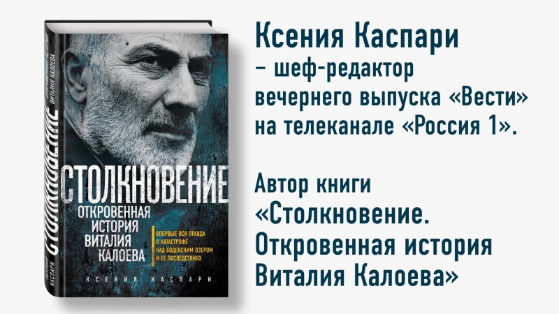 Каспари К. Столкновение. Откровенная история Виталия Калоева