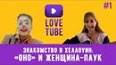 Новое шоу на YouTube свидания вслепую по вебкамере