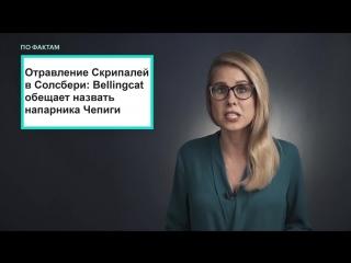 ? Любовь Соболь о настоящей личности предполагаемого отравителя Скрипалей Руслана Боширова