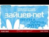 Зайцев-net - Новые и Лучшие Хиты Интернета 2017 г