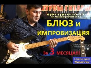 Михаил Абашев (Живой Рок) - Курс блюза и импровизации