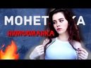 МОНЕТОЧКА - НИМФОМАНКА (cover by Operina)