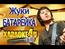 Жуки Батарейка Караоке с клипом Минус