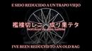 【鬱P】Utsu-P - The Public Lavatory's Corner [English / Español subs]