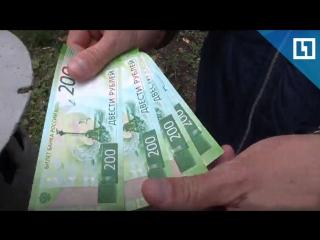 Новые 200 рублей. Реакция людей