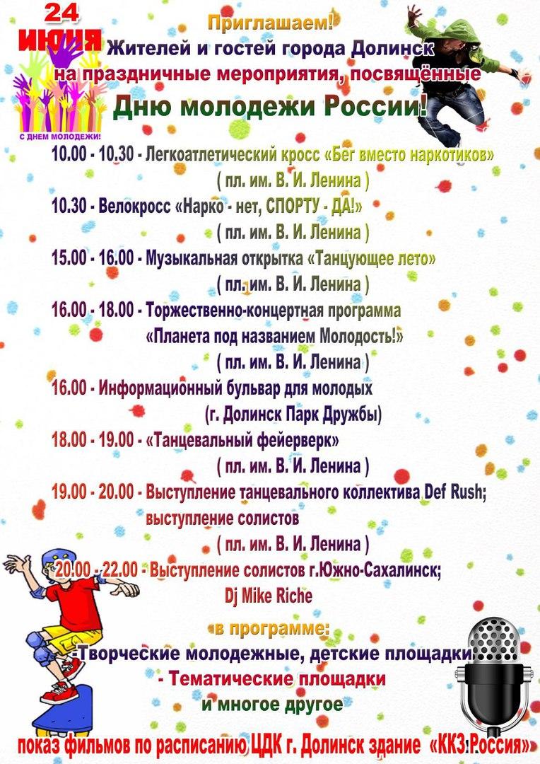 Приглашаем Жителей и гостей города Долинска на праздничные мероприятия, посвященные Дню молодежи России!!!