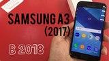 Samsung A3 2017 в 2018 году