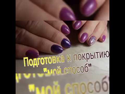 Подготовка ногтей к покрытию гель лака Работа с клиентом Комбиманикюр