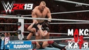 WWE 2K19 Семейка в Рестлинге Макс VS Катя