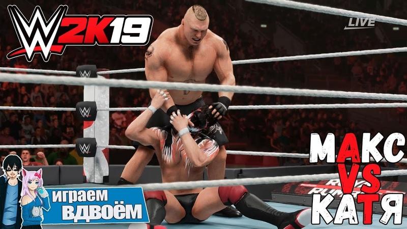 WWE 2K19 - Семейка в Рестлинге - Макс VS Катя
