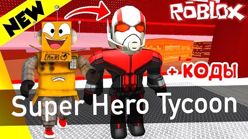 СИМУЛЯТОР ЧЕЛОВЕКА МУРАВЬЯ! ЧИТ КОДЫ ROBLOX Super Hero Tycoon