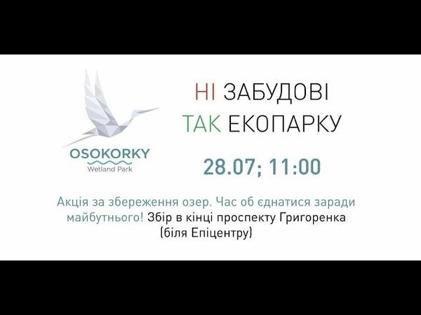 Національний Корпус разом з місцевою громадою ініціює акцію з порятунку екопарку «Осокорки»