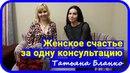 Женское счастье за одну консультацию Татьяна Бланко РАушания Биишева
