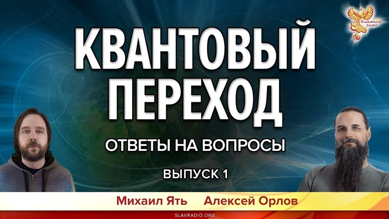 Квантовый переход. Ответы на вопросы. Алексей Орлов и Михаил Ять. Выпуск 1.