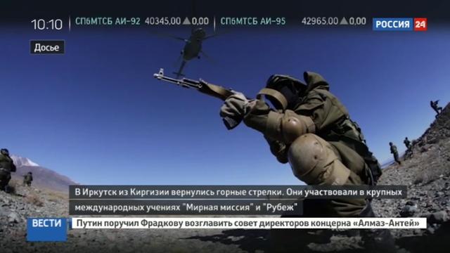 Новости на Россия 24 • Горные мотострелки вернулись в Иркутск после учений в Киргизии