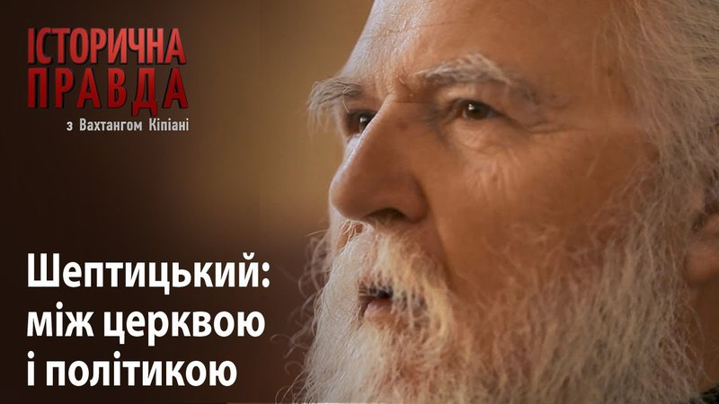 Історична правда з Вахтангом Кіпіані: Шептицький: між церквою і політикою