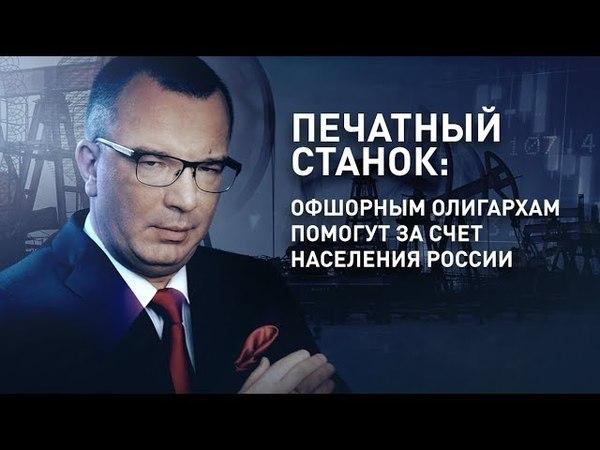Печатный станок Офшорным олигархам помогут за счет населения России