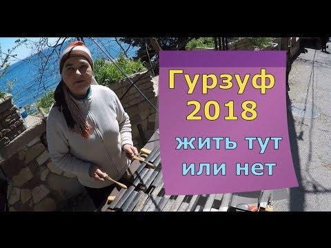 🔴🔴 Крым 2018 🔴🔴 Дача Чехова в Гурзуфе какая она,и что с ней теперь стало.