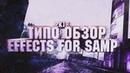 Effects for SAMP | HD Effects | Average PC | Remake Nagawa