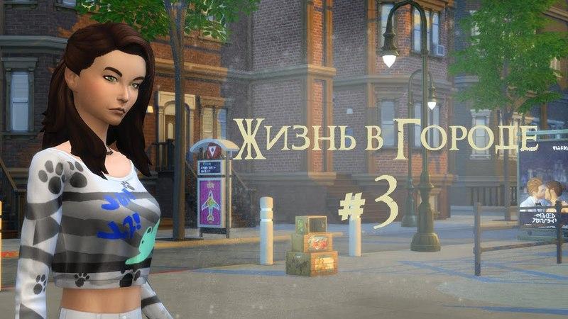 The Sims 4 Жизнь в городе 3