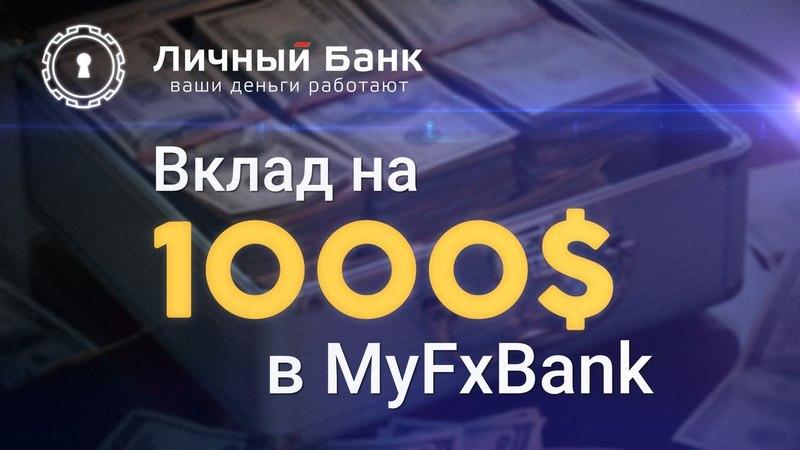 Увеличиваю на $1000 свой депозит в MyFXBank! | Upavla.ru
