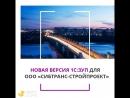 Омский офис компании Первый БИТ перевел рабочие места в ООО «Сибтранс-стройпроект» на новую версию «1СЗУП»