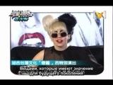 Lady Gaga — Интервью для «Channel V» (RUS SUB)