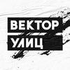 Вектор улиц | Тобольск