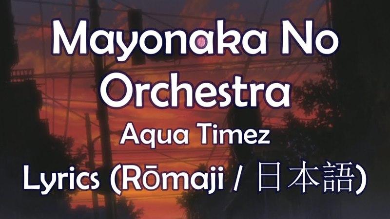 Mayonaka No Orchestra - Aqua Timez - Full Version - Lyrics (Rōmaji / 日本語)