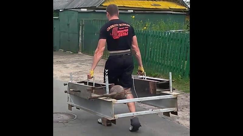 Роман Греков, колодец - 260 кг на 20 метров 💪🇧🇾 (лёгкая тренировка)💪🇧🇾