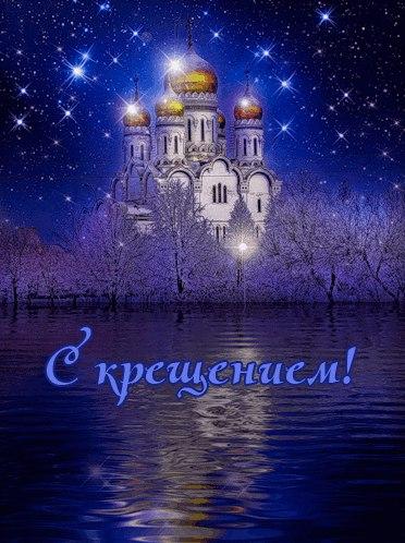 Крещение Господне, или Богоявление, празднуется Православной Церковью