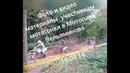 16.09.18 файлы Мотопарке Вельяминово