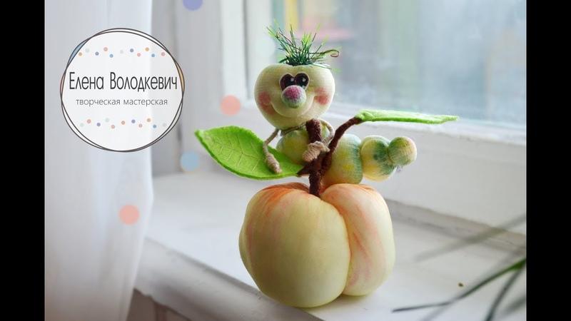 Куклы из капрона Гусеничка с яблоком / How to Make Nylon Sock Dolls