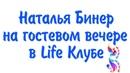 Наталья Бинер с темой «Кармическое очищение» в Life-Клубе
