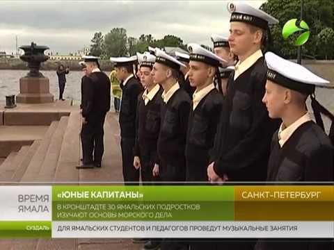 Честь имею! Ямальские школьники обучаются морскому делу на Балтике